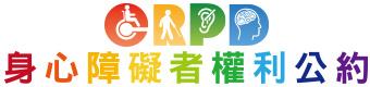 CRPD身心障礙者權利公約